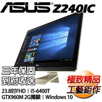 ASUS 華碩 Zen AIO Pro Z240ICGK-640GC001X i5-6400T 1TB硬碟 GTX960 2G獨顯 Win10 AIO美型桌上型電腦 (無觸控)