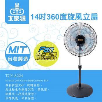 【大家源】14吋360度旋風立扇TCY-8224