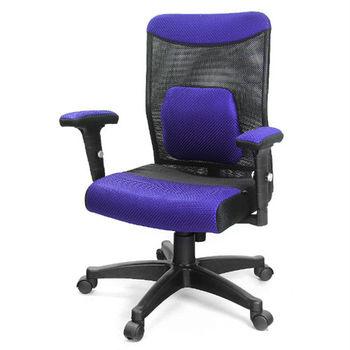 DR. AIR 氣墊腰靠椅墊大網椅-藍(258LPA)