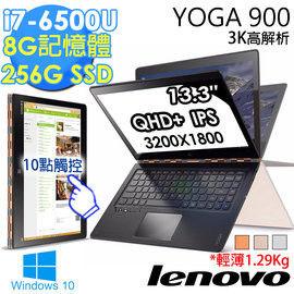 Lenovo 聯想 ideapad Yoga 900-13ISK 80MK00J8TW 13.3吋 i7-6500U 256G SSD 翻轉折疊平板筆電 魅力橘