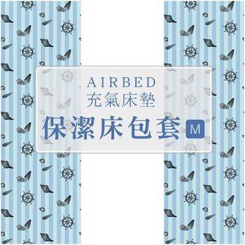 【OutdoorBase】充氣床墊(M)保潔床包套TC-26114