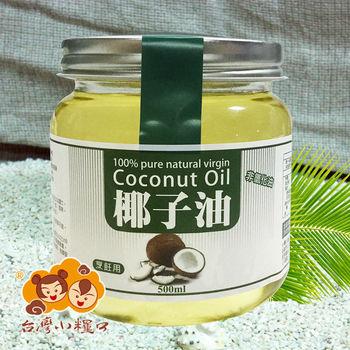 【台灣小糧口】椰子油500ml