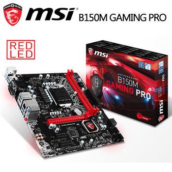 msi 微星 B150M GAMING PRO主機板 (DDR4)