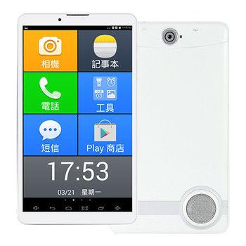 S7銀髮族 7吋 3G雙卡雙待7 智慧通話平板電腦 -贈質感皮套
