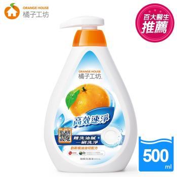 【橘子工坊】碗盤洗滌液-重油汙配方_正常瓶500ml/瓶