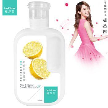 【植淨美】草本兩倍超濃縮洗衣精_800ml *1瓶 -萊姆柑橘香氛