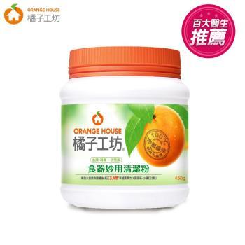 【橘子工坊】食器妙用清潔粉450g/瓶