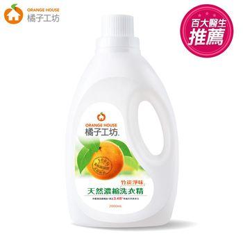 【橘子工坊】天然濃縮洗衣精-正常瓶2000mL(竹炭淨味)/瓶