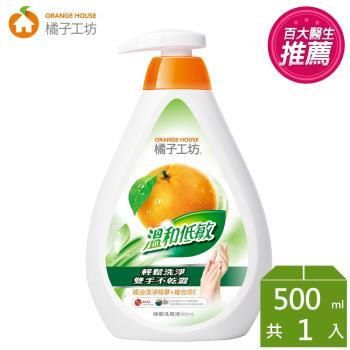 【橘子工坊】碗盤洗滌液正常瓶500ml/瓶