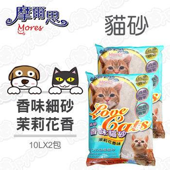 摩爾思 茉莉花香味細砂/貓砂/礦砂 (10LX2包)