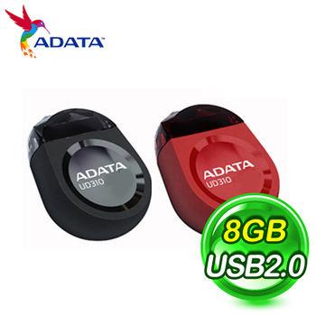 ADATA 威剛 UD310 8GB 迷你寶石隨身碟 《兩色任選》