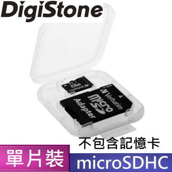 DigiStone 優質 Micro SD/SDHC 1片裝記憶卡收納盒/白透明色X3個