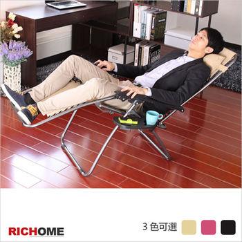 RICHOME 喬曼舒適休閒躺椅(附杯架)-3色