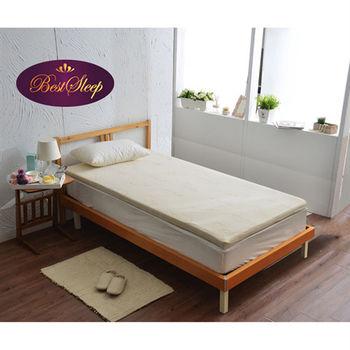 【BEST SLEEP 倍斯特手工名床】乳膠床 標準單人3.5尺 8cm 含布套、防塵套
