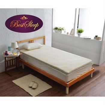 【BEST SLEEP 倍斯特手工名床】乳膠床 標準單人3.5尺 5cm 含布套、防塵套