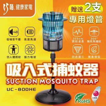 巧福光觸媒吸入式捕蚊器 UC-800HE (小型) 送替換用燈管2支