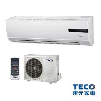 《福利品》【TECO東元】8-10坪定頻分離式一對一冷氣 LS45FAN/LT45FAN