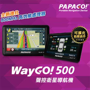 PAPAGO! WayGO 500 五吋藍牙聲控衛星導航機