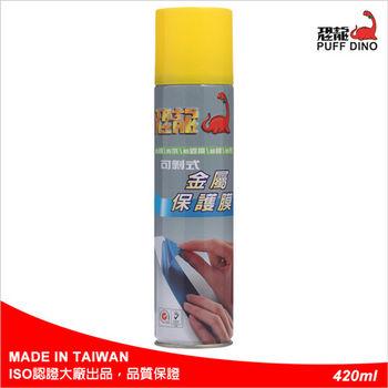 恐龍可剝式金屬保護膜420ml~金屬保護貼/可撕除噴膜/可撕式保護膜/可撕式噴膜