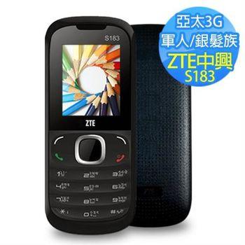 【全新逾期品】ZTE中興 S183 亞太3G軍人機
