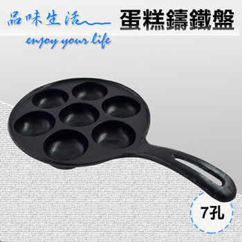 【品味生活】7孔蛋糕鑄鐵盤(單柄)