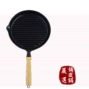 【嚴選鑄鐵鍋】木柄圓形鑄鐵鍋