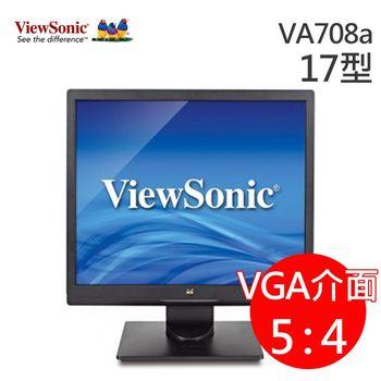 ViewSonic 優派 VA708a 17型 5:4 商業液晶螢幕