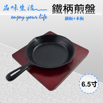 【鑄鐵系列】鐵柄煎盤(附木板) -6.5寸