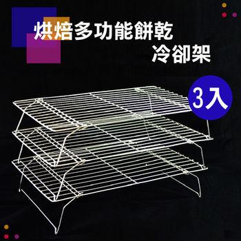 【烘焙用品】不鏽鋼多功能三層餅乾冷卻架
