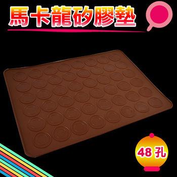 【烘焙用品】馬卡龍矽膠墊【48孔】