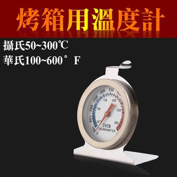 【烘焙用品】烤箱用溫度計