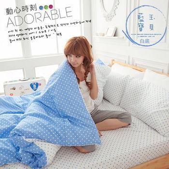 【Domo】特大三件式枕套床包組-藍玉寶貝 白