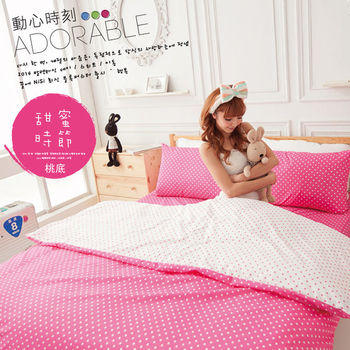 【Domo】特大三件式枕套床包組-甜蜜時節 桃