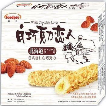 北海道杏仁巧克力戀人棒*4盒