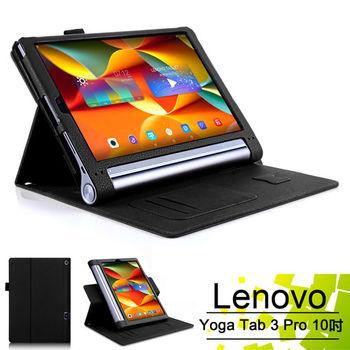 聯想 Lenovo Yoga Tab3 Pro 10 頂級可分拆轉向全包覆專用平板電腦皮套 保護套