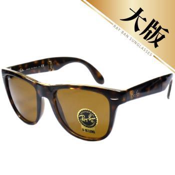 【Ray-Ban雷朋】RB4105-710-54 折疊款太陽眼鏡(#-亮琥珀框-棕鏡面-大版)
