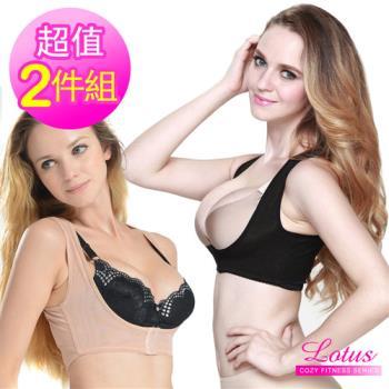 【LOTUS】機能集中型舒適防駝前扣美胸內衣(超值兩件組M-XL)