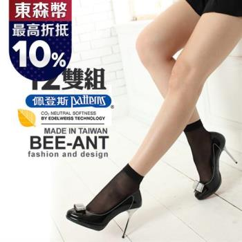 【佩登斯】彈性透氣短統絲襪(12雙組#316)