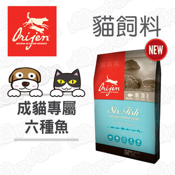 渴望 Orijen- 成貓 六種魚配方(6.8公斤)
