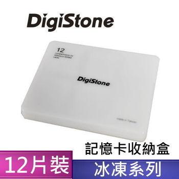 DigiStone 記憶卡多功能收納盒(12片裝)/靚白色 X1=台灣製造,品質有保障!!