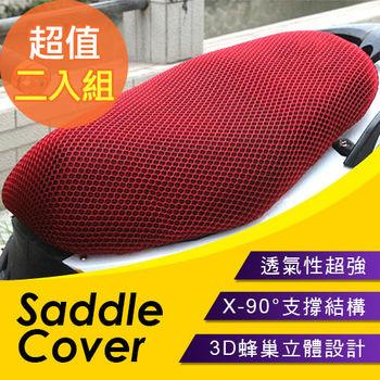 3D立體蜂窩透氣隔熱排水機車坐墊套(小孔設計) 2入組