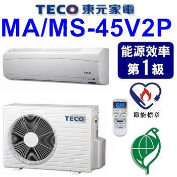 【TECO東元】7-9坪變頻冷暖分離式冷氣MA45V2P/MS45V2P