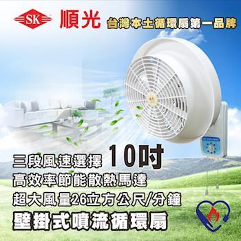 24H【順光】壁掛式10吋噴流循環扇  SW-250