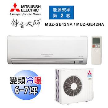 《買就送》【MITSUBISHI 三菱電機】6-7坪靜音大師變頻冷暖分離式空調MSZ-GE42NA/MUZ-GE42NA(含基本安裝)