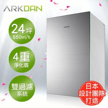 【ARKDAN】24坪空氣清淨機 APK-MA22C(S)-銀白色