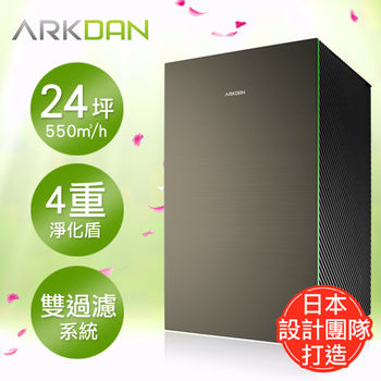 【ARKDAN】24坪空氣清淨機 APK-MA22C(Y)-黑金色