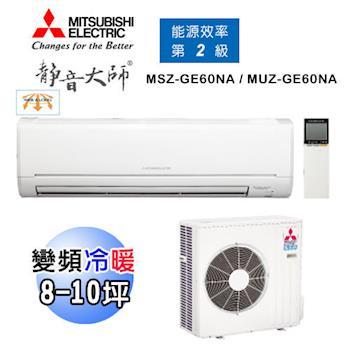 《買就送》【MITSUBISHI 三菱電機】8-10坪靜音大師變頻冷暖分離式空調MSZ-GE60NA/MUZ-GE60NA(含基本安裝)