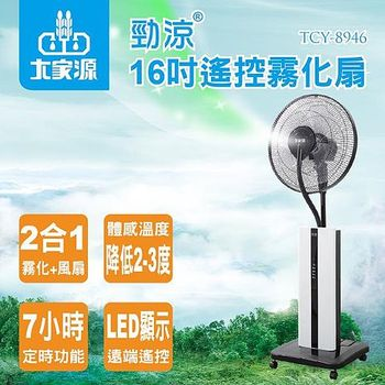 【大家源】勁涼16吋遙控霧化扇TCY-8946