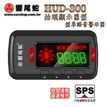 響尾蛇 HUD-300 抬頭顯示器GPS測速警示器※加贈三孔點煙器※