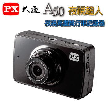 PX大通A50 (夜視超人 )夜視高畫質行車記錄器※內附8G記憶卡+強力吸盤※